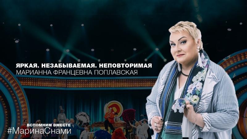 Выпуск посвященный актрисе Марине Поплавской