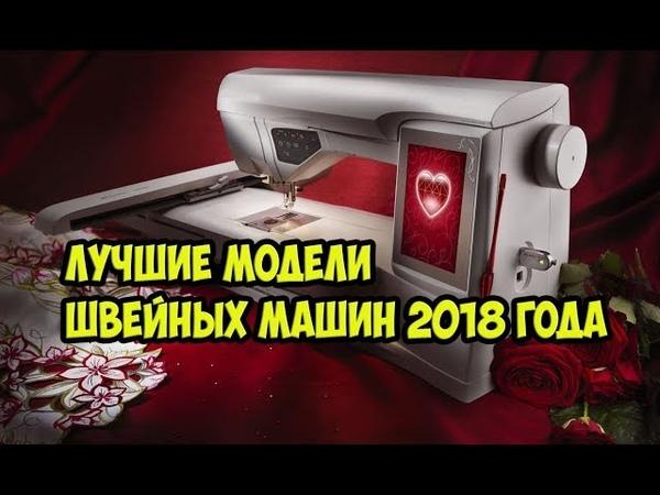 💖Лучшие модели швейных машин 2018 года👍👍👍