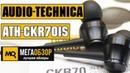 Audio-Technica ATH-CKR70iS обзор Hi-Res наушников