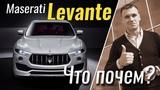 #ЧтоПочем Maserati Levante в базе за 73.000 евро 2 сезон 1 серия