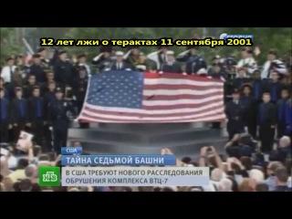 12 лет лжи о терактах 11 сентября 2001 -  провокация США для глобального порабощения планеты