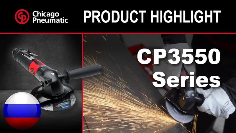 CP3550 промышленная линейка УШМ 1100Вт