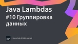 Java Lambdas. Урок 10. Группировка данных