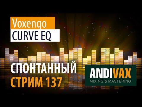 AV CC 137 - Voxengo CURVE EQ РОЗЫГРЫШ 2 ЛИЦЕНЗИЙ