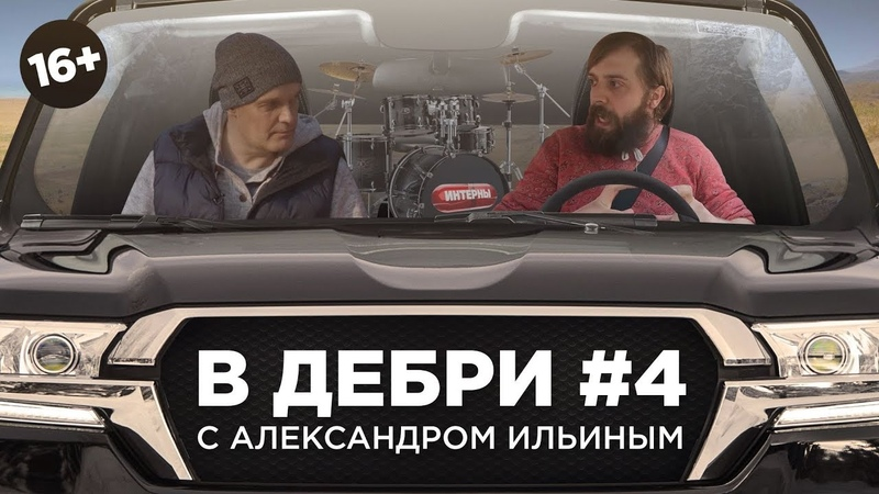 В ДЕБРИ! 4 Александр Ильин об Интернах панк роке и запрещённых веществах