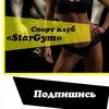 ★★★•Спорт-клуб StarGym•★★★