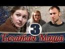 Богатая Маша. (3 серия из 4) Мелодрама. Сериал.