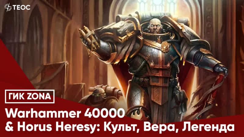Warhammer 40000 Horus Heresy Культ Вера Легенда
