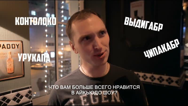 IQ`DO Interview