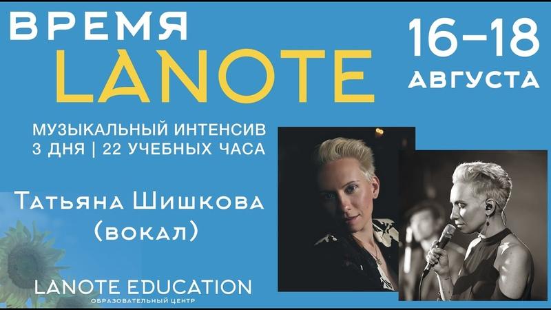 Татьяна Шишкова (вокал) об интенсиве Время Lanote