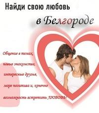 Знакомства без регистрации в белгороде  Секс знакомства