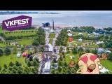 Ждём всех на VK Fest 2018!