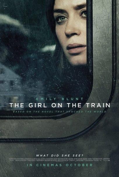 Девушка в поезде (2016) - ПРЕМЬЕРА С 27 ОКТЯБРЯ