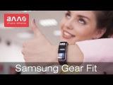 Обзор Samsung Gear Fit