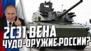 2С31 Вена ЧУДО ОРУЖИЕ России или ОШИБКА Путина