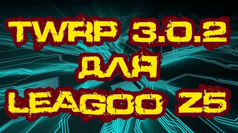 Установка TWRP на Leagoo Z5