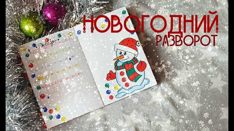 New year 2019 / Новогодний разворот / Как оформить ЛД / Оформление ежедневника / Новогодние идеи