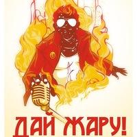 Логотип Арт-проект «ДАЙ ЖАРУ!»