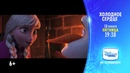 Анимационный фильм «Холодное сердце» на Канале Disney!