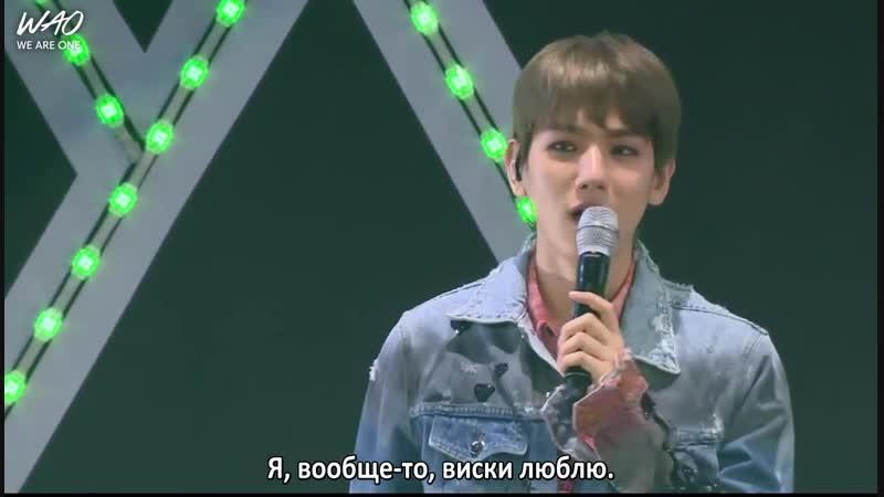 180203 Фестиваль Nature Republic с EXO отрывок Алкоголь
