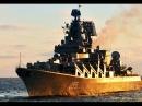 Маршал Устинов крейсерский дебют Звёздочки