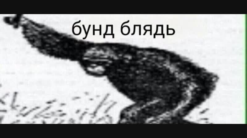 БУНД НАХУЙ ВЕРНИТЕ МАТ В ПЗМ