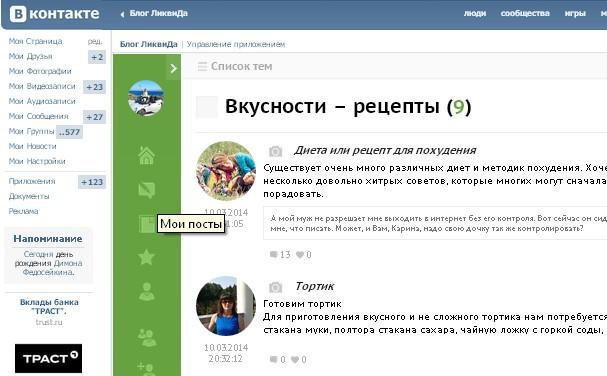 Рецепты вконтакте