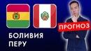 Боливия - Перу Прогноз