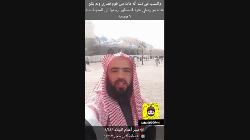 النجاشي ملك الحبشة إسلامه ووفاته وصلاة النبي ﷺ عليه صلاة الغائب في مسجد الغمامة