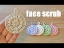 Crochet face scrub puff かぎ針編み バス用品 洗顔パフの編み方 코바늘 목욕용품 세안퍼프