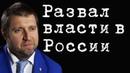 Развал власти в России ДмитрийПотапенко