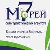 """Тур.агентство """"7 Морей"""""""
