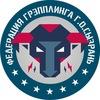 Федерация Спортивной Борьбы Грэпплинг г. Сызрани