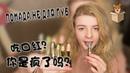 ПОДАРОК НА 14 ФЕВРАЛЯ Что подарить девушке на 14 февраля 8 марта покупка с Таобао