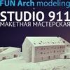 Архитектурные Макеты. Макетирование и 3D печать.