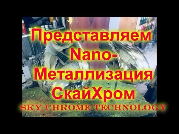 Nano-металлизация Sky Chrome technology!Серебрение,Никелирование,Меднение !