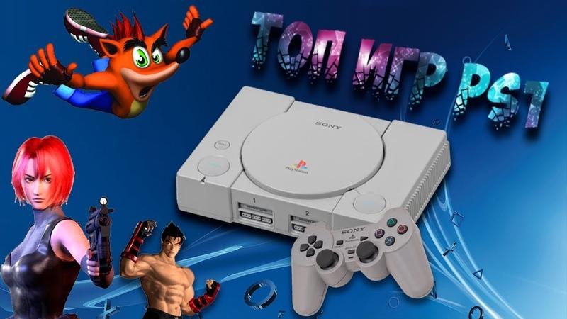 10 любимых игр Playstation 1 / Лучшие игры PS One