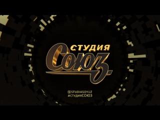 Прямая трансляция: Студия СОЮЗ - Премьера нового сезона