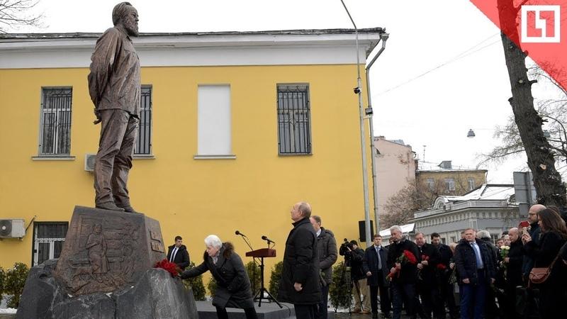 Путин на открытии памятника Солженицыну