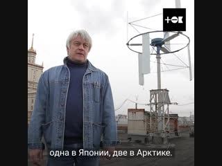 Евгений Соломин и установка на энергии ветра