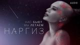 НАРГИЗ НАС БЬЮТ, МЫ ЛЕТАЕМ AUDIO 2016
