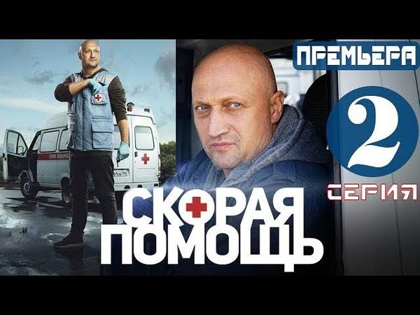 Скорая Помощь - 2 серия Смотреть Онлайн / Врач Гоша Куценко на НТВ (Медицинский Сериал 2018)