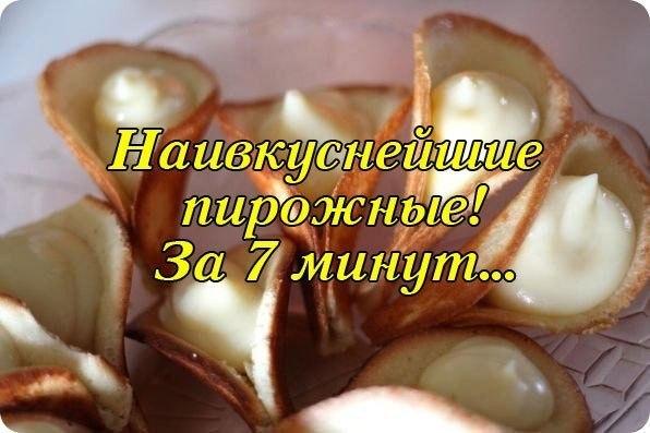 Эти пирожные просто выручалочки на каждый день, ведь они готовятся очень быстро (минут 7) и просто!  Можно радовать своих родных, близких и любимых КАЖДЫЙ день!   Ингредиенты:  Тесто (на 10 пирожных):  Сахар – неполный стакан.