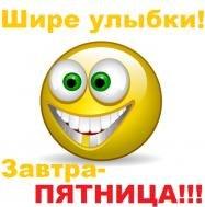 ЗАВТРА- ПЯТНИЦА!