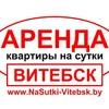 Квартиры на сутки в Витебске. Nasutki-Vitebsk.by