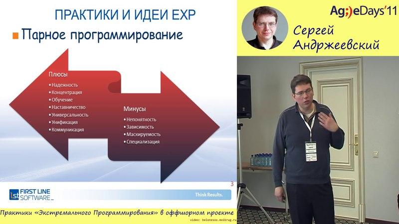 Практики «Экстремального Программирования» в оффшорном проекте