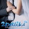 2Petlika -2 свадебных фотографа Балашиха Щелково