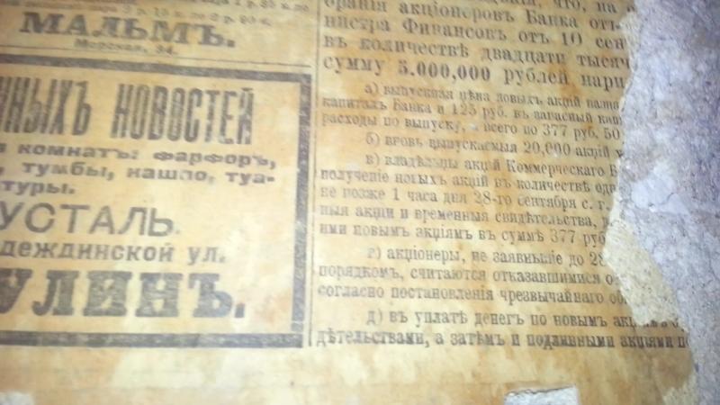 Газета 1906 года,даже руки трясутся/из под обоев квартиры,где жила В.Ф.Комиссаржевская с 1906г по1910/