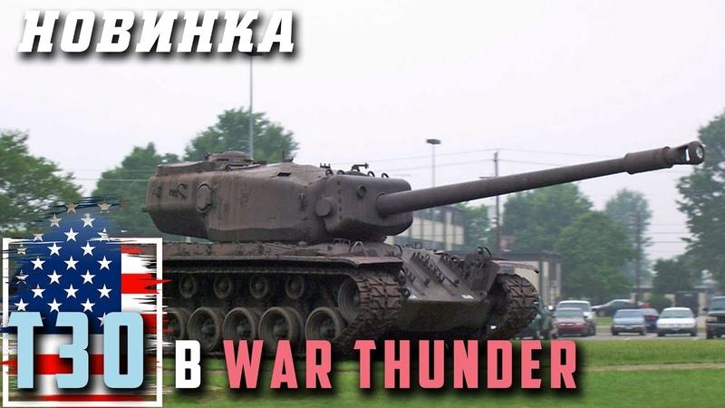 Т30 155-мм в War Thunder! Кратко о Событиях!