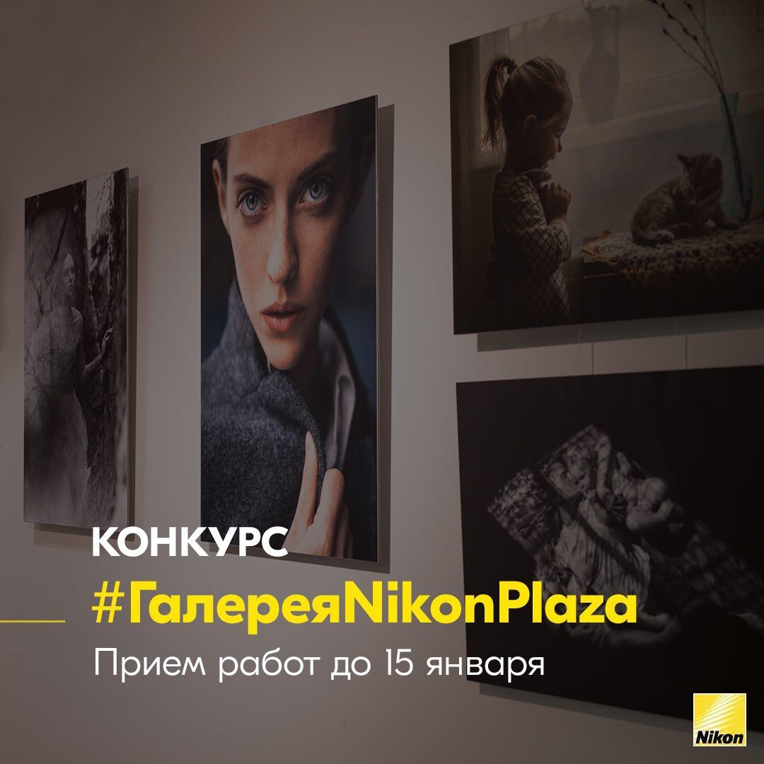 Конкурс в Nikon Plaza